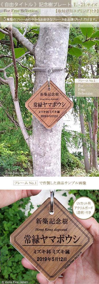 《 自由タイトル 》記念樹プレート 全2サイズ・2タイプ【取付用スプリング付き】 チーク製