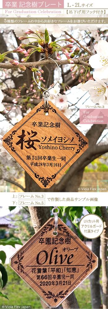卒業記念樹プレート(卒園・入学・入園) 全2サイズ・2タイプ 【吊下げ用フック付き】