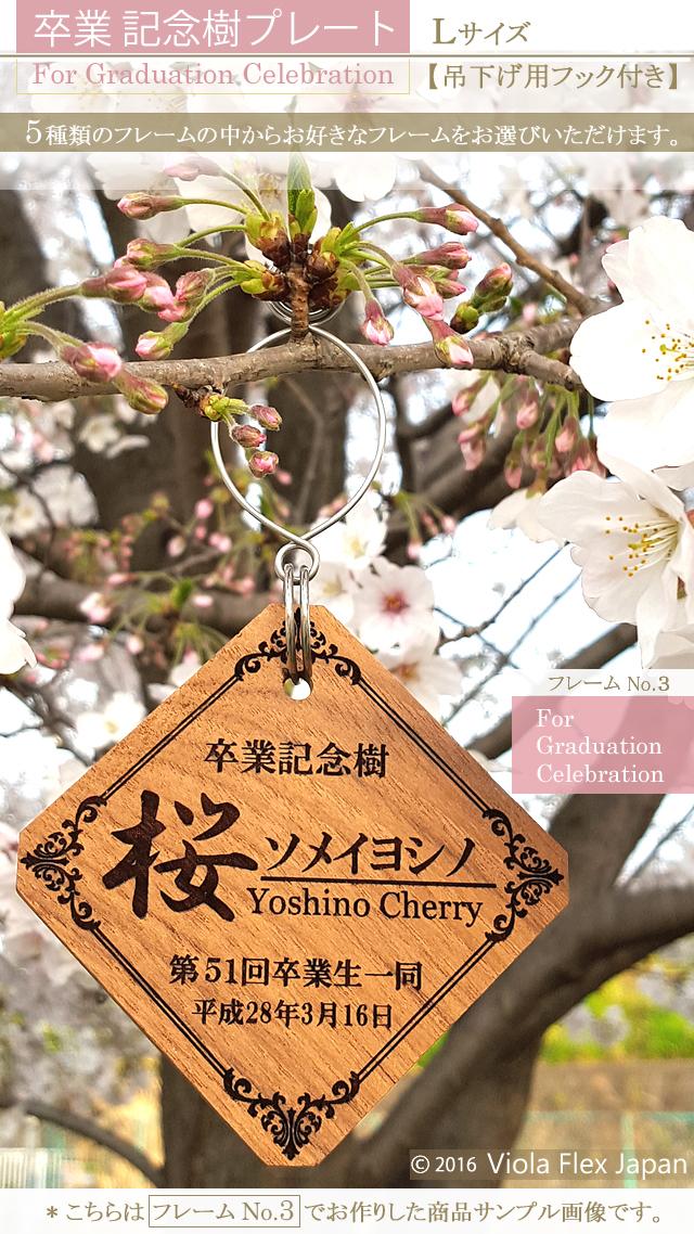 卒業記念樹プレート(卒園・入学・入園)Lサイズ【吊下げ用フック付き】