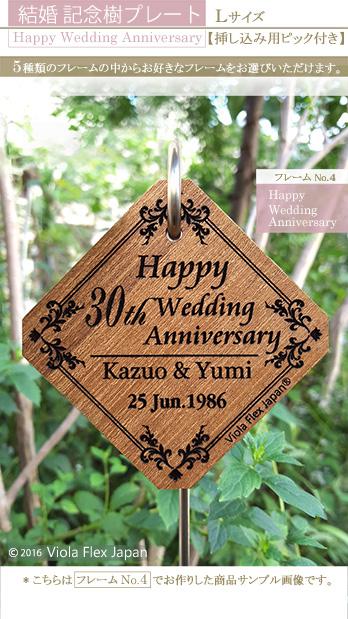 結婚記念樹プレート Happy Wedding Anniversary Lサイズ 【挿し込み用ピック付き】