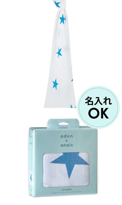 【エイデン+アネイ/名入れ可】シングルモスリンラップ(brilliant blue)