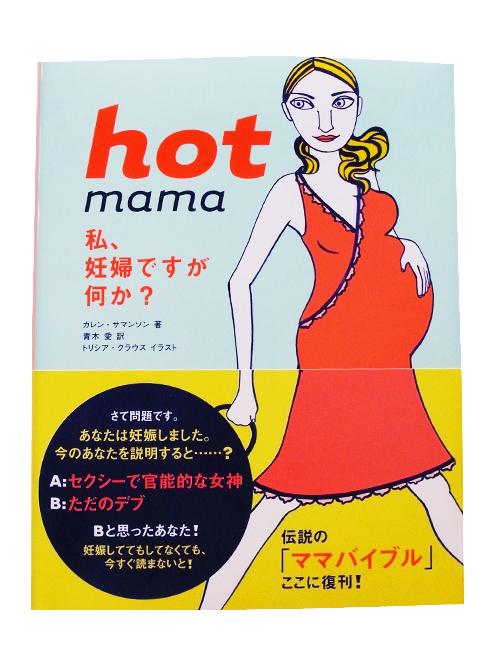 書籍『hot mama』カレン・サマンソン著/青木 愛訳