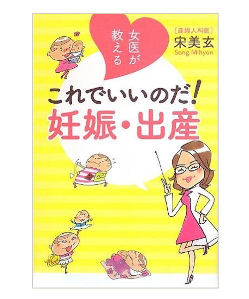 【宋美玄(ソンミヒョン)】女医が教える これでいいのだ!妊娠・出産