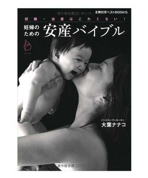 【大葉ナナコ】妊婦のための安産バイブル