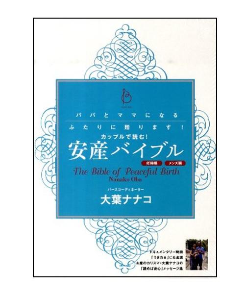 【大葉ナナコ】安産バイブル2冊セット