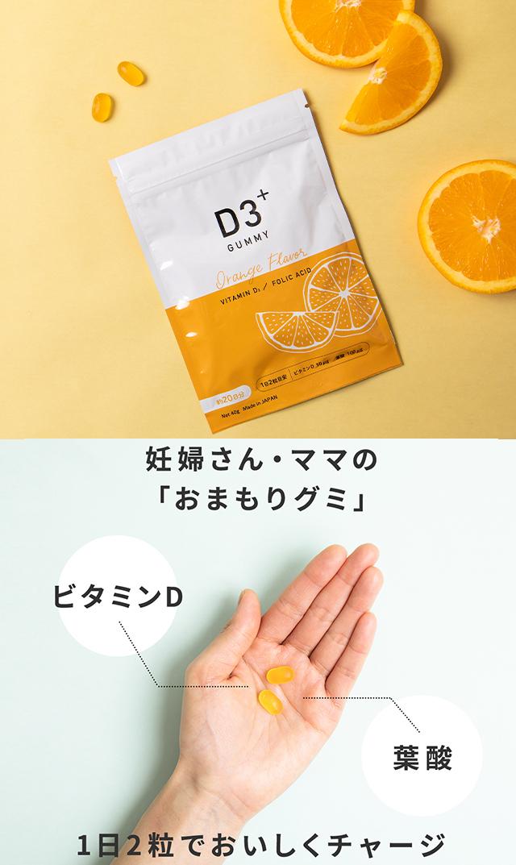 【D3+】葉酸グミ(オレンジ風味)<税率8%>