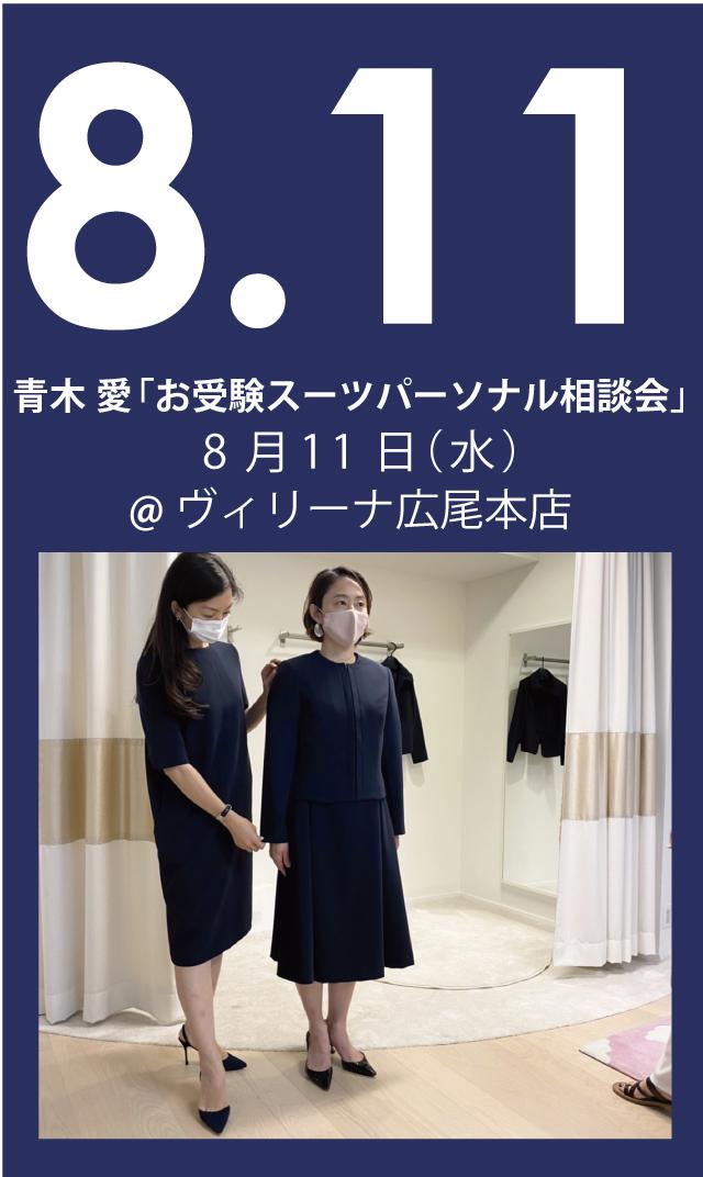 【8月11日(水)】青木愛「お受験スーツ・パーソナル相談会」@広尾本店