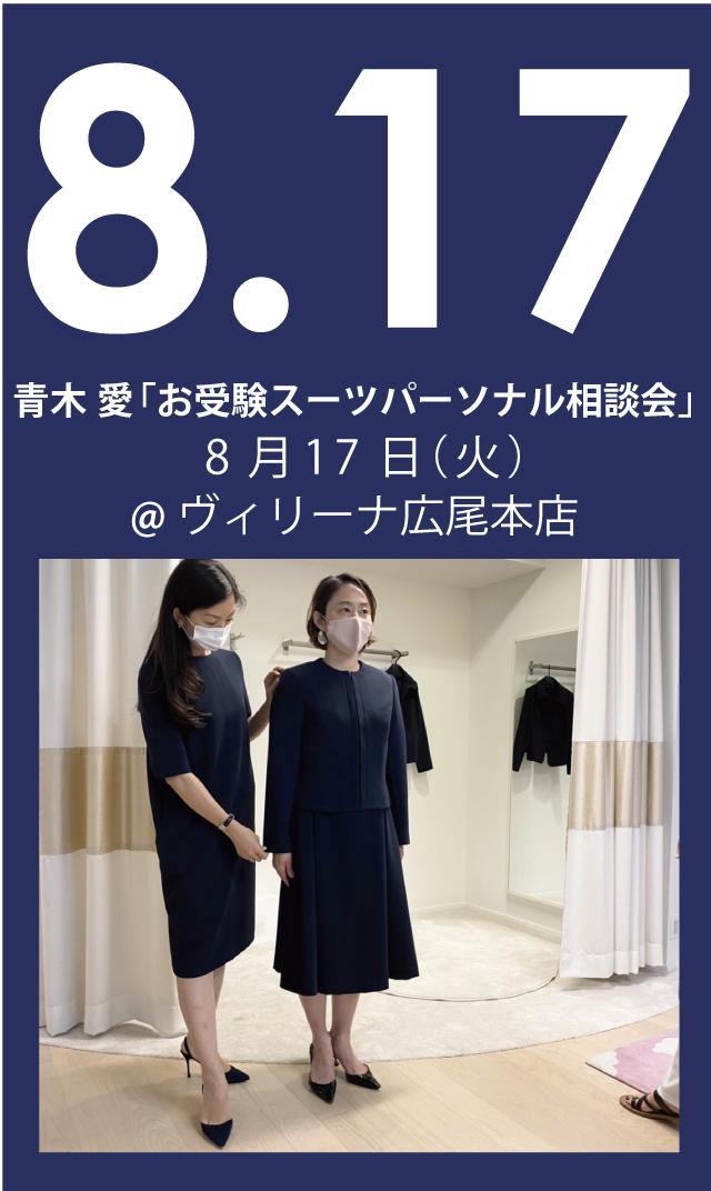 【8月17日(火)】青木愛「お受験スーツ・パーソナル相談会」@広尾本店