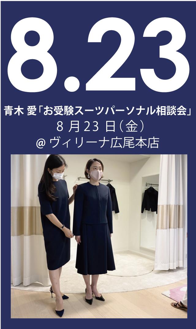 【8月23日(月)】青木愛「お受験スーツ・パーソナル相談会」@広尾本店