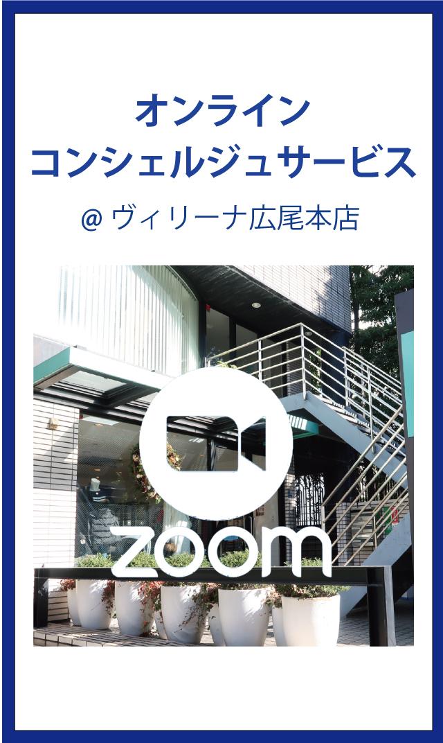 【10月11日(月)~20日(水)】「オンラインコンシェルジュサービス予約」@広尾本店