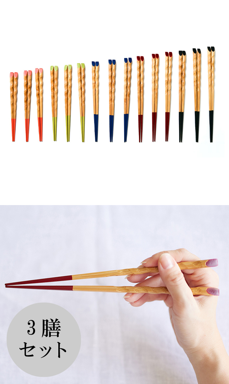 【きみの箸】竹箸 3膳セット(5色展開)
