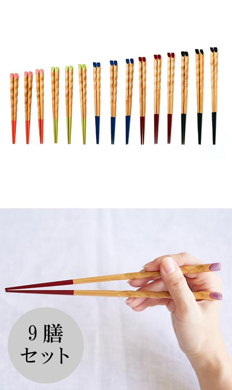 【きみの箸】竹箸 三色三膳(9膳セット)