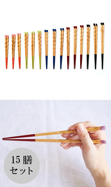 【きみの箸】竹箸 五色総三膳(15膳セット)