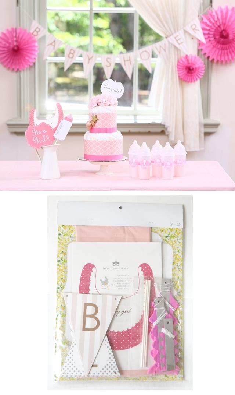 【ラクーシュパステル(LA couche Pastel)】ダイパーケーキ付きベビーシャワー装飾9点セット(ピンク)