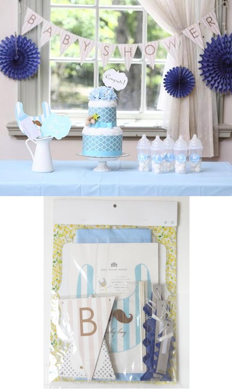 【ラクーシュパステル(LA couche Pastel)】ダイパーケーキ付きベビーシャワー装飾9点セット(ブルー)
