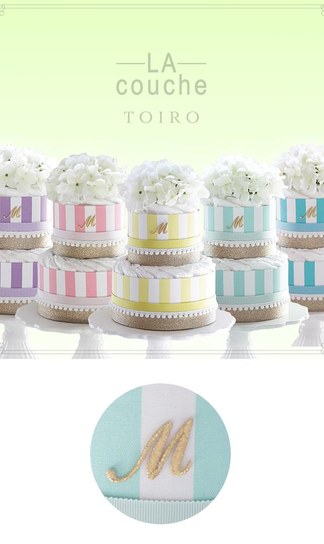 【ラクーシュ(LA couche)】イニシャル入りダイパーケーキ TOIRO/2段(5色展開)