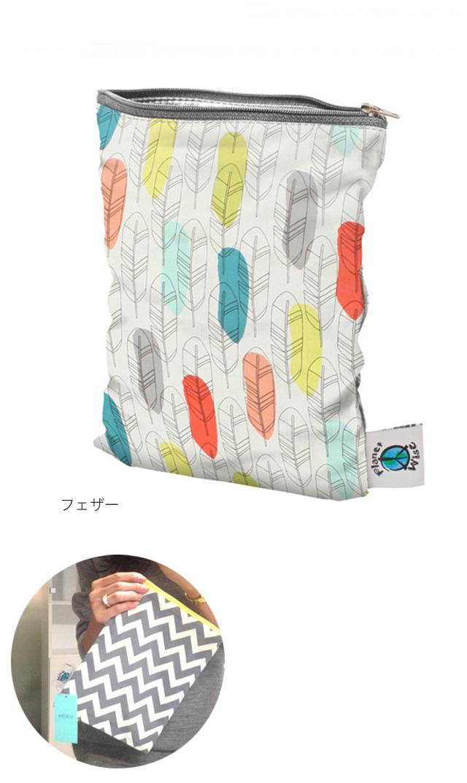 【プラネットワイズ】スモールウェットバッグ