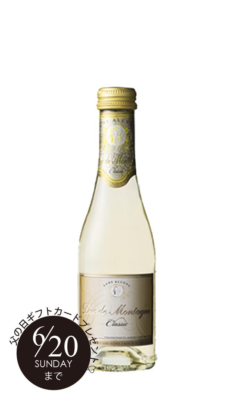 【ネオブュル】デュク・ドゥ・モンターニュ ミニ(ノンアルコールシャンパン220ml)<税率8%>