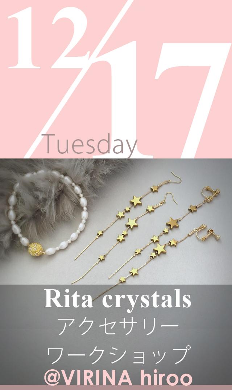 【ママセミナー@VIRINA広尾本店】Rita crystalsアクセサリーワークショップ(高橋梨奈)[12月17日(火)10:30-12:00開催]
