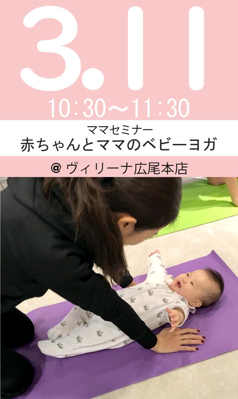 【ママセミナー@VIRINA広尾本店】赤ちゃんとママのベビーヨガ (ソラーチェ代官山 神田尚子)2019年3月11日(月)開催