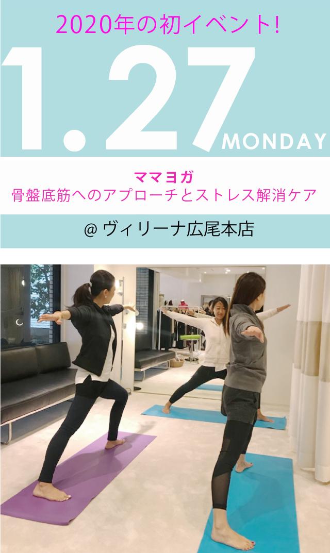 【ママセミナー@VIRINA広尾本店】骨盤底筋へのアプローチとストレス解消ケア(神田尚子) 2020年1月27(月)開催