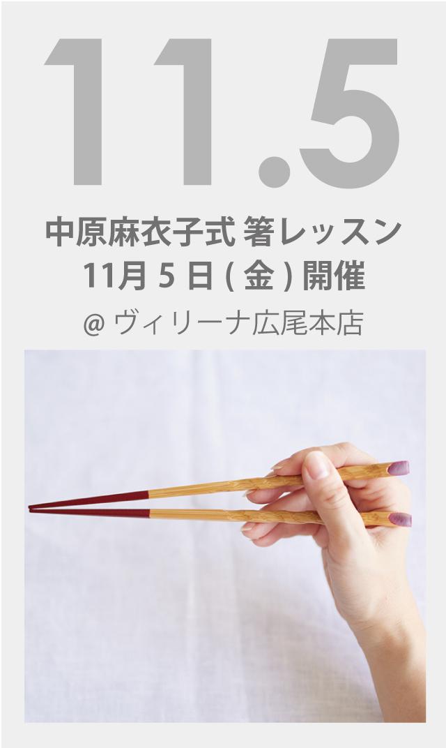 【つながるキッチン】中原麻衣子式 箸レッスン[11月5日開催]