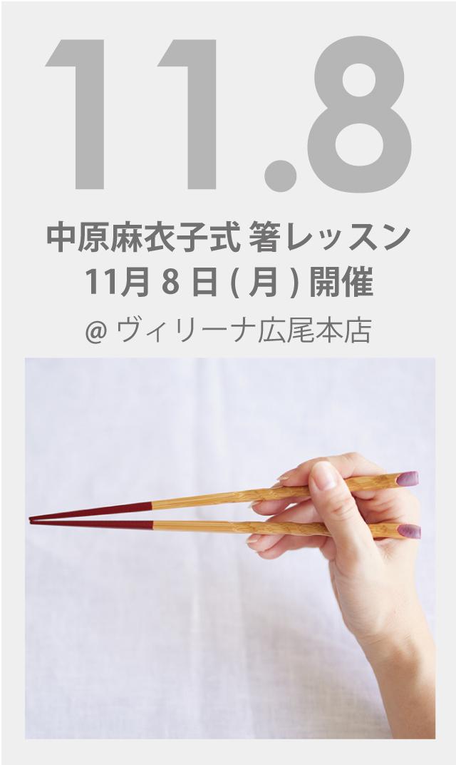 【つながるキッチン】中原麻衣子式 箸レッスン[11月8日開催]