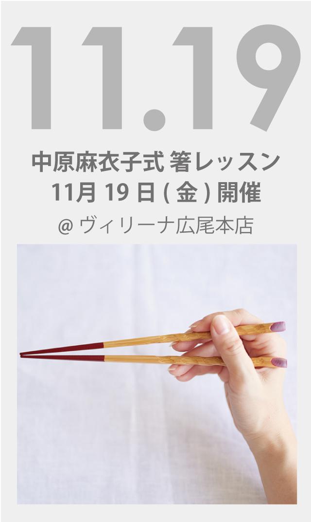 【つながるキッチン】中原麻衣子式 箸レッスン[11月19日開催]