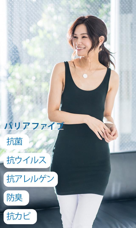 【ヴィリーナ】ノースリーブホットインナー/ドレス丈(ブラック)
