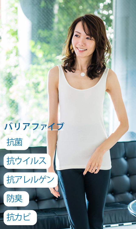 【ヴィリーナ】ノースリーブホットインナー(ホワイト)