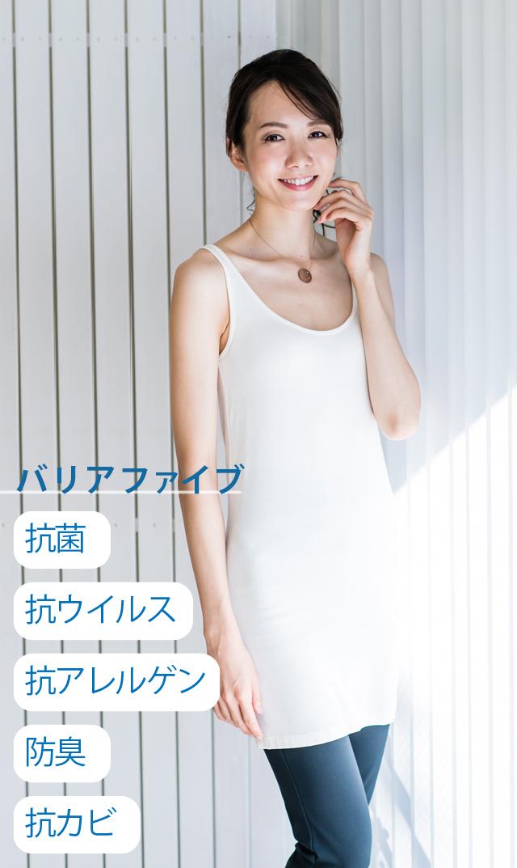 【ヴィリーナ】ノースリーブホットインナー/ドレス丈(ホワイト)