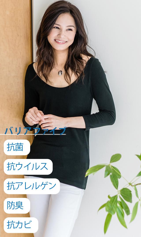 [HWキャンペーン対象]【ヴィリーナ】長袖ホットインナー(ブラック)