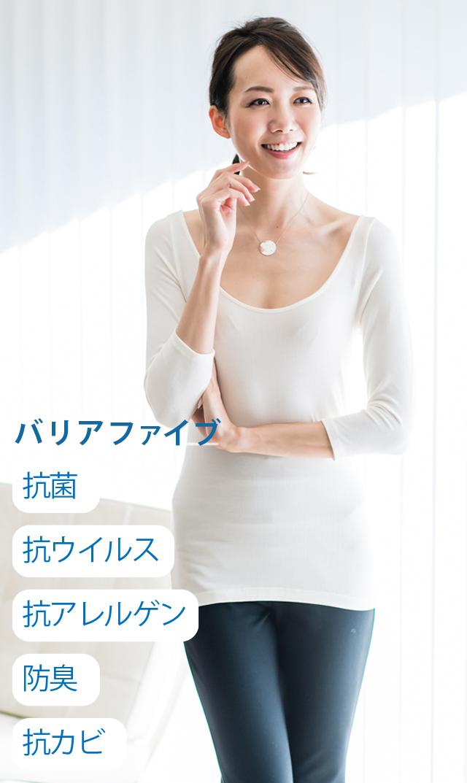 [HWキャンペーン対象]【ヴィリーナ】長袖ホットインナー(ホワイト)