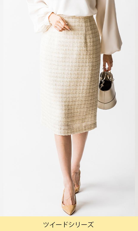 【ヴィリーナ(VIRINA)】ツイード/カミラセットアップスカート(ホワイト)
