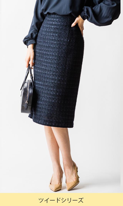 【ヴィリーナ(VIRINA)】ツイード/カミラセットアップスカート(ダークネイビー)