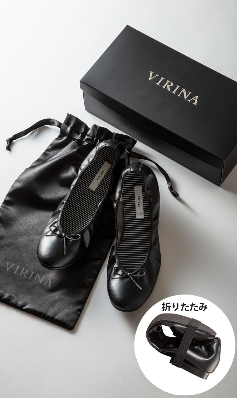 【ヴィリーナ(VIRINA)】折りたたみ/晴雨兼用バレエシューズ(ブラック)