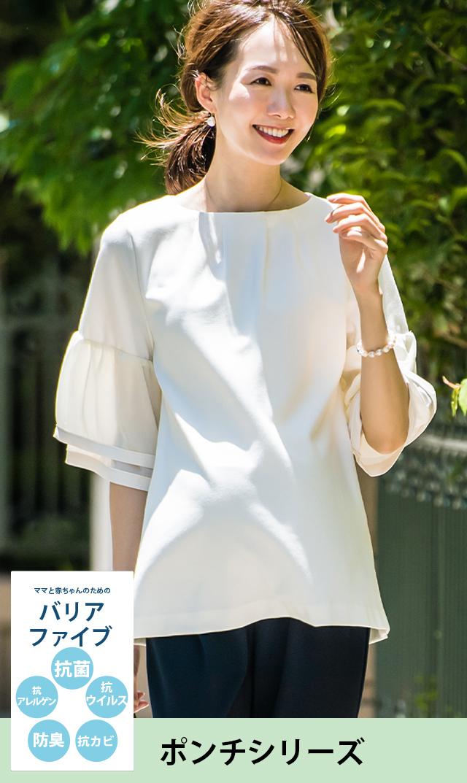 【ヴィリーナ】バリアファイブ・ベルナーシングトップス(ホワイト)