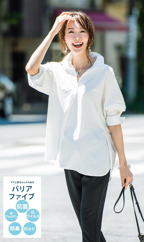 【ヴィリーナ】バリアファイブ・ステラシャツ(ホワイト)[VERY WEB掲載]