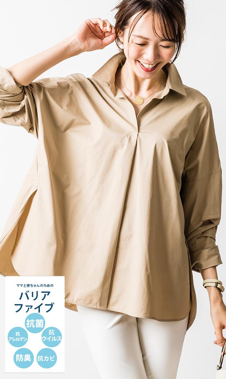 【ヴィリーナ】バリアファイブ・ステラシャツ(ベージュ)