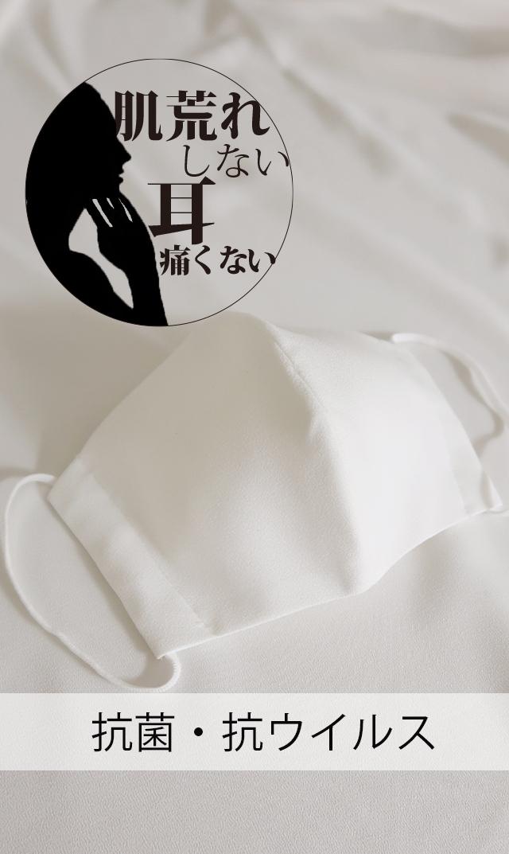 【ヴィリーナ】バリアファイブ・クールタッチマスク大人用(標準サイズ/オフホワイト)