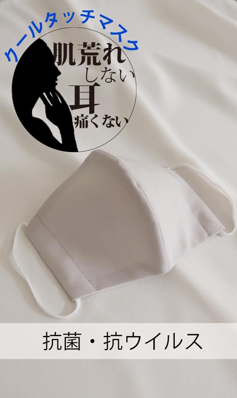【ヴィリーナ】バリアファイブ・クールタッチマスク大人用(標準サイズ/ライトグレー)