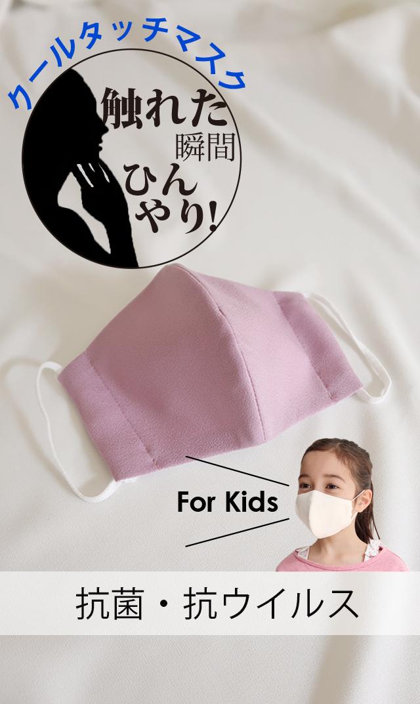 【ヴィリーナ】バリアファイブ・クールタッチマスク子供用(ピンクパープル)※8月14日正午発売予定