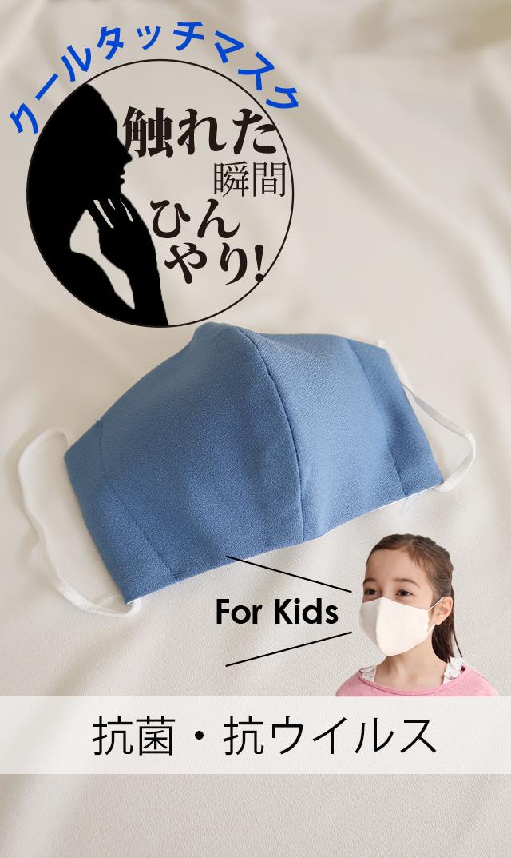 【ヴィリーナ】バリアファイブ・クールタッチマスク子供用(ブルー)※8月14日正午発売予定