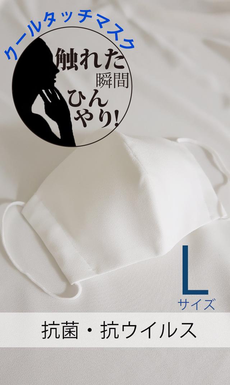【ヴィリーナ】バリアファイブ・クールタッチマスク大人用(Lサイズ/オフホイト)※8月14日正午発売予定