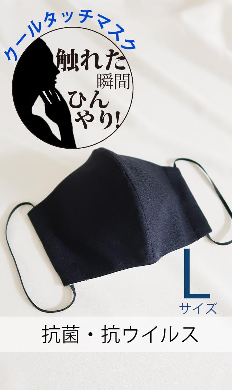 【ヴィリーナ】バリアファイブ・クールタッチマスク大人用(Lサイズ/ネイビー)※8月14日正午発売予定