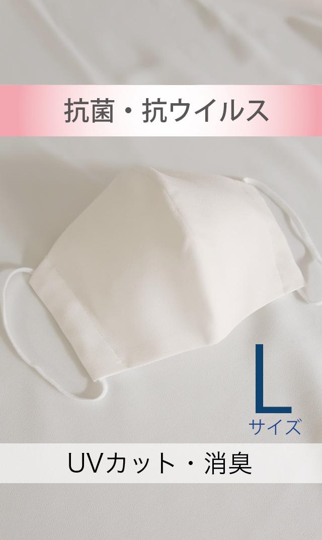 【ヴィリーナ】抗菌・抗ウイルスのクレンゼ®マスク大人用(Lサイズ/オフホワイト)※8月14日正午発売予定