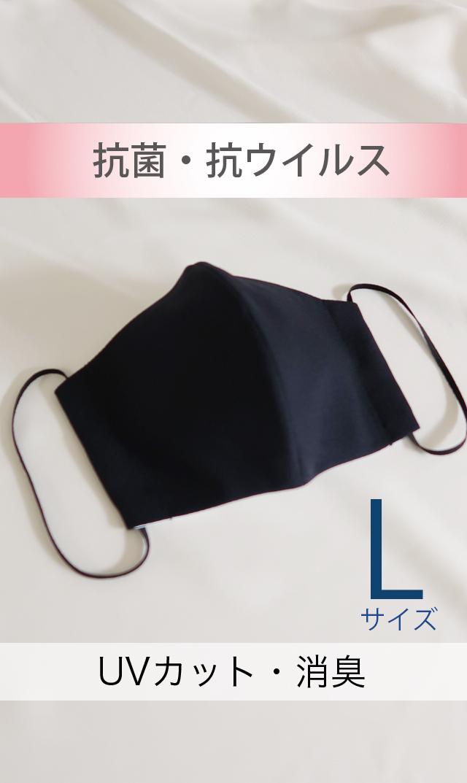 【ヴィリーナ】抗菌・抗ウイルスのクレンゼ®マスク大人用(Lサイズ/ネイビー)※8月14日正午発売予定