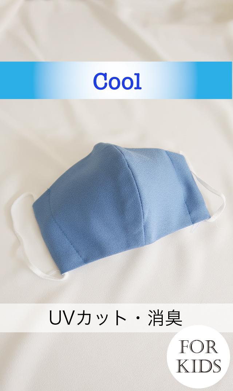 【ヴィリーナ】クール立体3層布マスク子供用〔UVカット・ 吸水速乾 ・消臭・通気性・接触冷感・吸汗速乾・遮熱/日本製〕(ブルー)