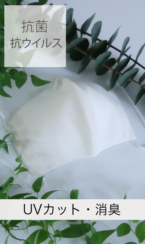 【ヴィリーナ】抗菌・抗ウイルス機能繊維加工技術クレンゼ®使用のマスク大人用(標準サイズ/オフホワイト)