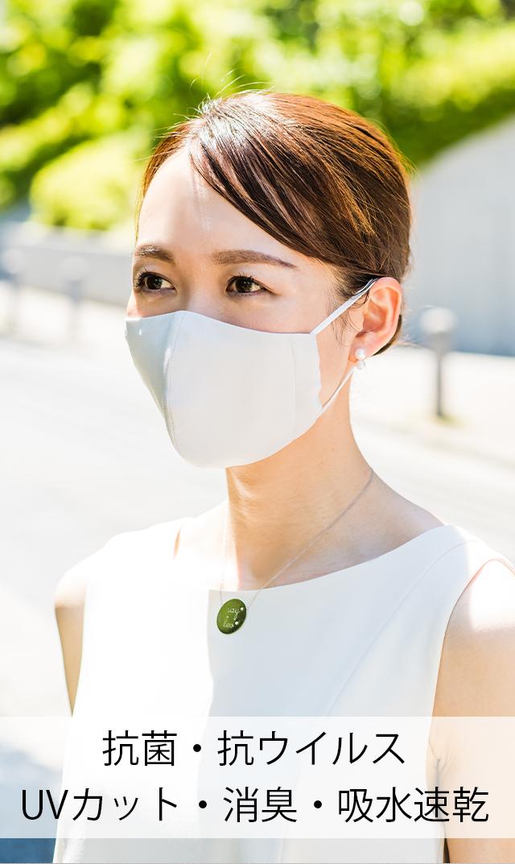 【ヴィリーナ】UVカット/抗菌・抗ウイルス機能繊維加工技術クレンゼ®使用のマスク大人用(オフホワイト)